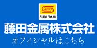 藤田金属のオフィシャルホームページ