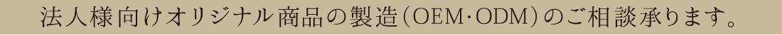 法人様向けオリジナル商品の製造(OEM・ODM)のご相談承ります。