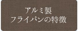 アルミ製フライパンの特徴