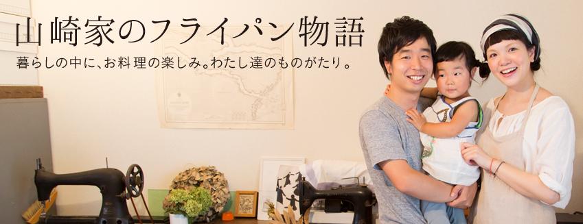 山崎家のフライパン物語