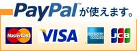 PayPalが使えます